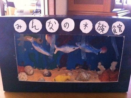 息子、水族館を持って登校。