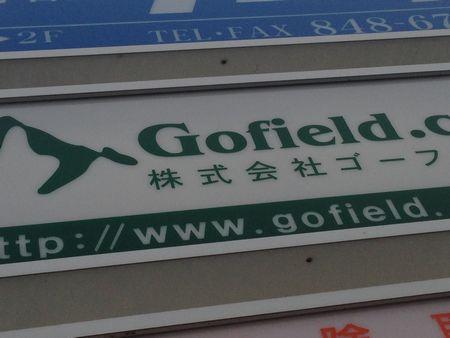 2014年のGofieldメンバーはタレントが揃ってきています!
