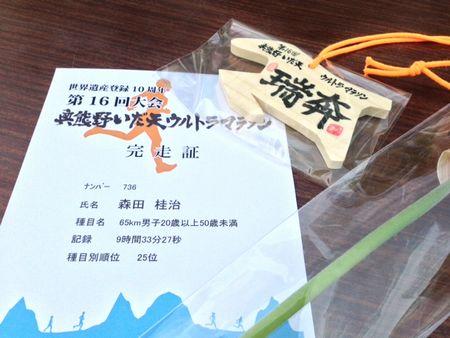 奥熊野いだ天ウルトラマラソン65km完走しました。