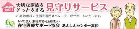 bnr_top_mimamori.jpg
